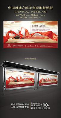 民族舞红绸中国风地产广告