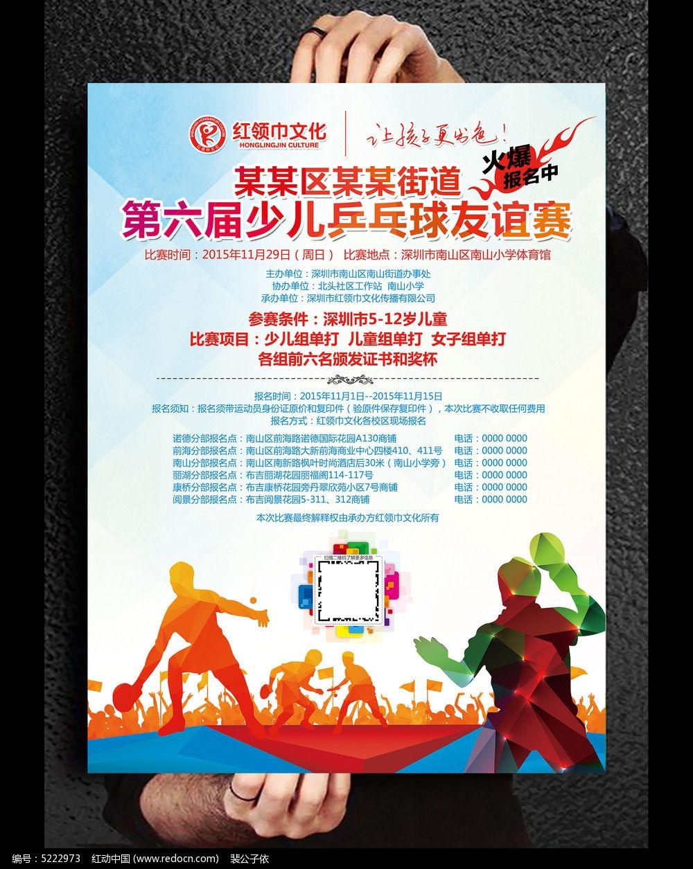 乒乓球比赛海报模板设计图片