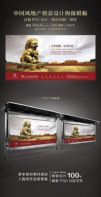 石狮中国风地产广告设计