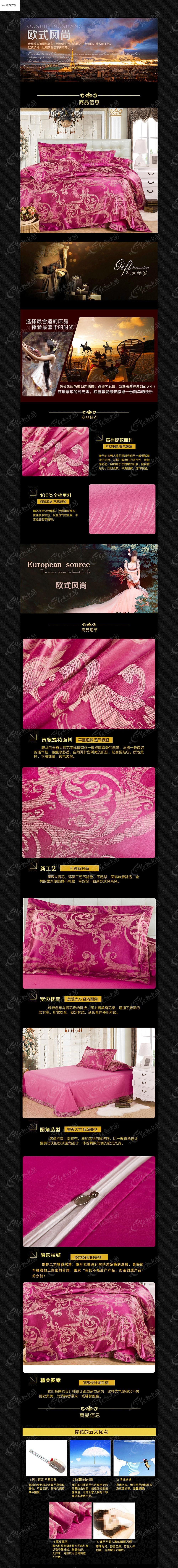 淘宝家纺详情页细节PSD设计模板图片
