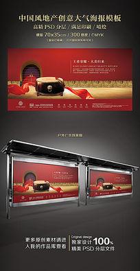喜庆打鼓中国风地产广告设计