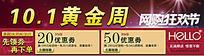 2015淘宝天猫双11预售店招模板