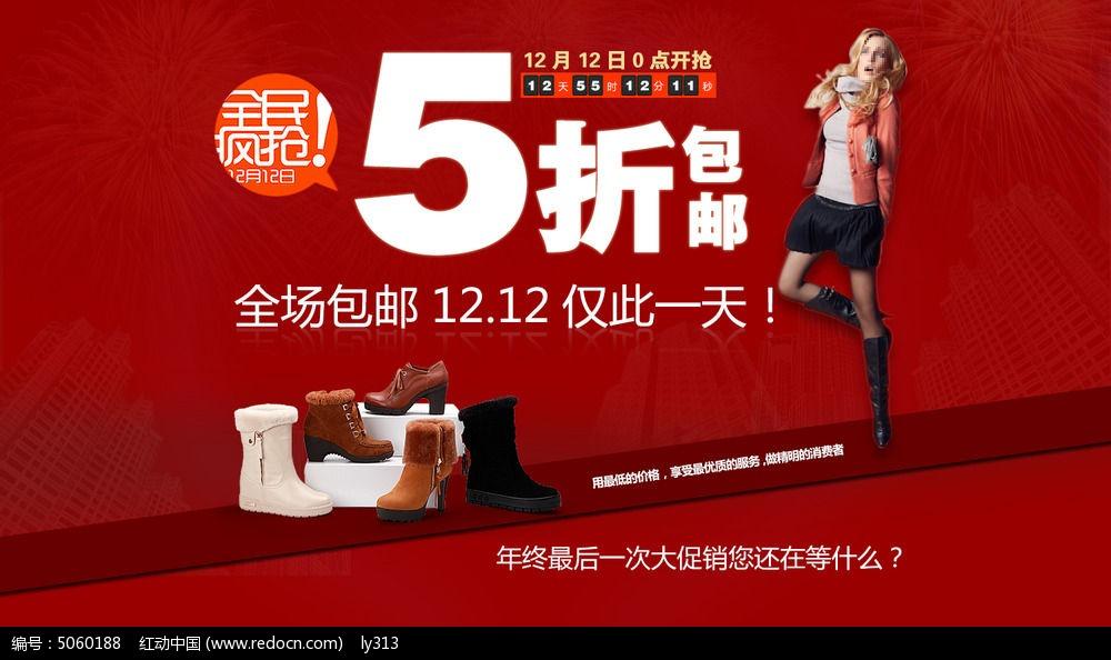淘宝天猫双11海报促销首页模板