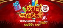 淘宝天猫最新双11店招店标PSD模板