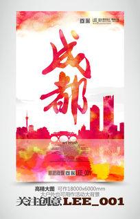 炫彩风国内成都旅游海报模版