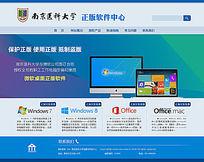 高校事业单位正版软件网站首页