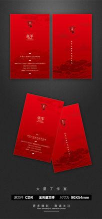 红色中式名片模板