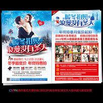 婚纱影楼冬季活动宣传单
