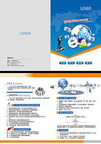 科技企业折页设计模板