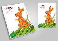 十二生肖兔子剪影环保主题封面画册PSD海报