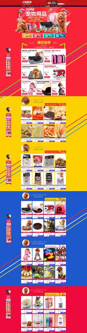 淘宝天猫网店宠物用品双十一首页模板