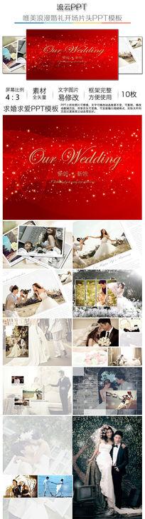 唯美爱情表白情人节婚礼开场片头PPT模板