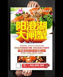 阳澄湖大闸蟹促销海报设计