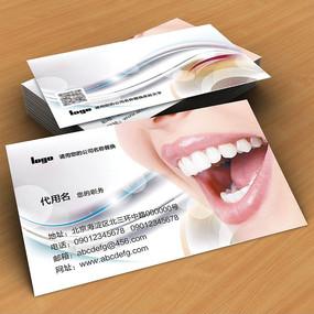 牙医牙科psd名片设计模板下载