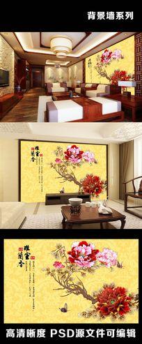 中国风水墨牡丹花开富贵背景墙