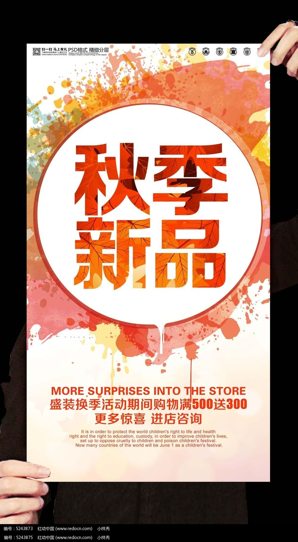 秋季新品上市商场促销海报