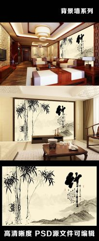 中国风水墨竹子气节背景墙