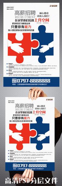 创意IT信息企业招聘人才海报