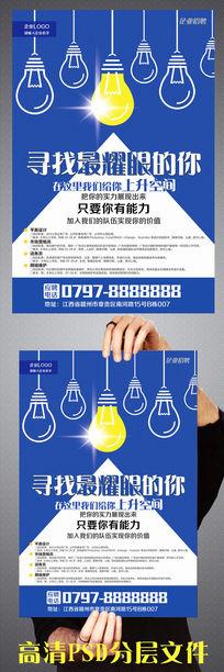 创意灯泡IT招聘人才海报