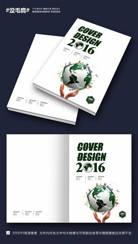 环保节能画册封面