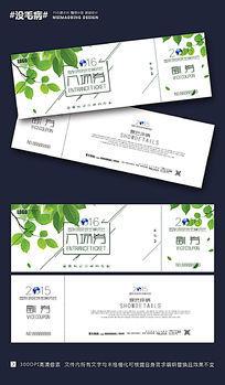 绿色叶子环保会议入场券