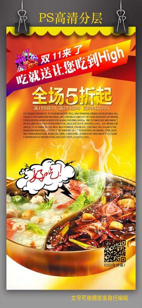 双十一火锅店促销海报