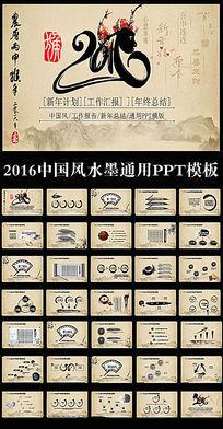 2016猴年中国风水墨总结计划动态通用PPT模板