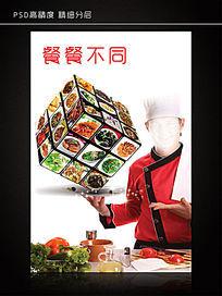 餐厅饭店海报菜品多样