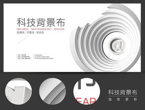 创意科技背景布 PSD