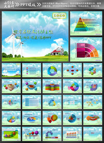 低碳环保ppt设计模板