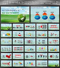 动态地球绿色家园PPT模版