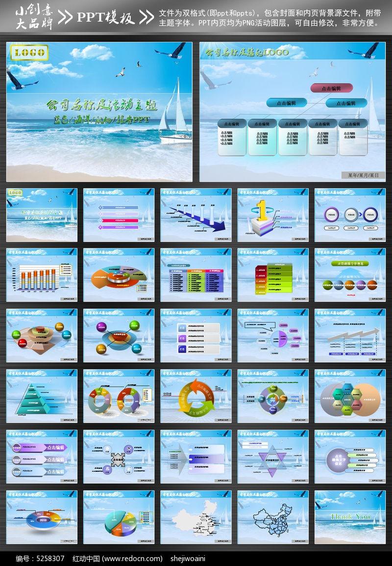 海洋企业ppt设计模板图片