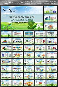 环保科技PPT源文件下载