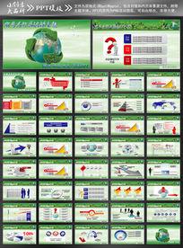 绿色地球ppt设计模板