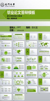 綠色清新簡潔畢業論文PPT動態模板