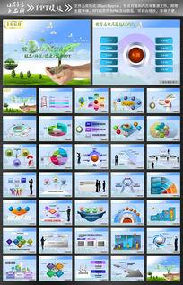 绿色生命ppt设计模板