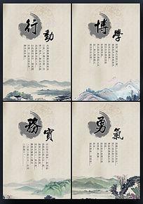 山水中国风企业文化展板图片
