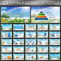 生态低碳ppt设计模板