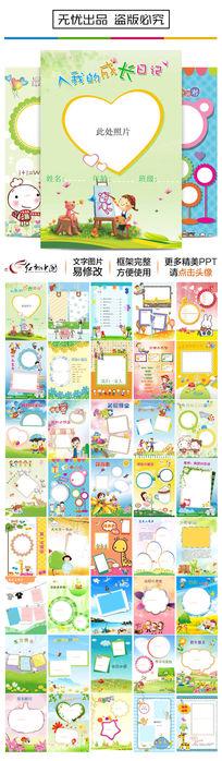 幼儿教育儿童成长手册模板PPT纪念册