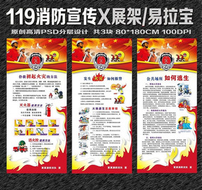 火警119
