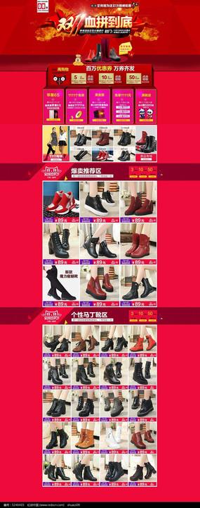 2015双11网购狂欢节鞋类首页