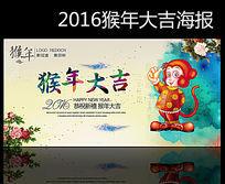 2016猴年海报背景设计