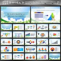 低碳环保ppt模板设计