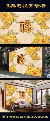 福字唯美中国风3D电视背景墙