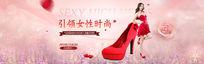 红色高跟靴淘宝海报