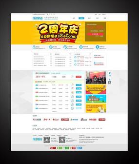 互联网金融网站