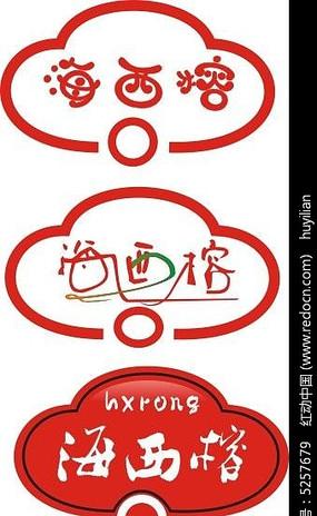 简约榕树元素j标志原创设计LOGO