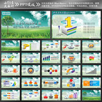 绿地草坪PPT设计模板