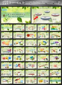 绿色低碳ppt设计模板