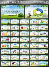 绿色健康PPT设计模板
